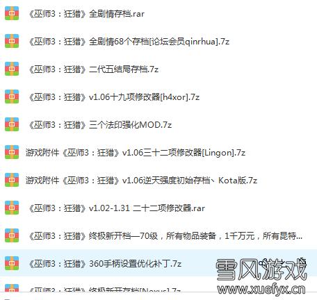 巫师3狂猎1.31版本 全部DLCs+石之心+血与酒资料片中文版下载-iD游源网