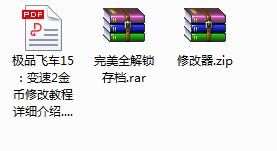 极品飞车15:变速2简体中文免安装版下载未加密破解版下载-iD游源网