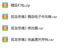 孤岛惊魂3 免安装中文硬盘版下载 未加密破解版下载 附加修改器完美存档攻略-iD游源网