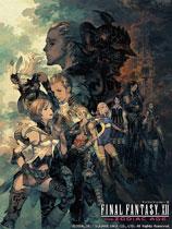 最终幻想12:黄道年代 免安装中文绿色版 加修改器-iD游源网